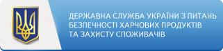 Державна служба України з питань безпечності харчових продуктів та захисту споживачів