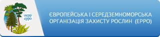 Європейська і Середземноморська організація захисту рослин (EPPO)